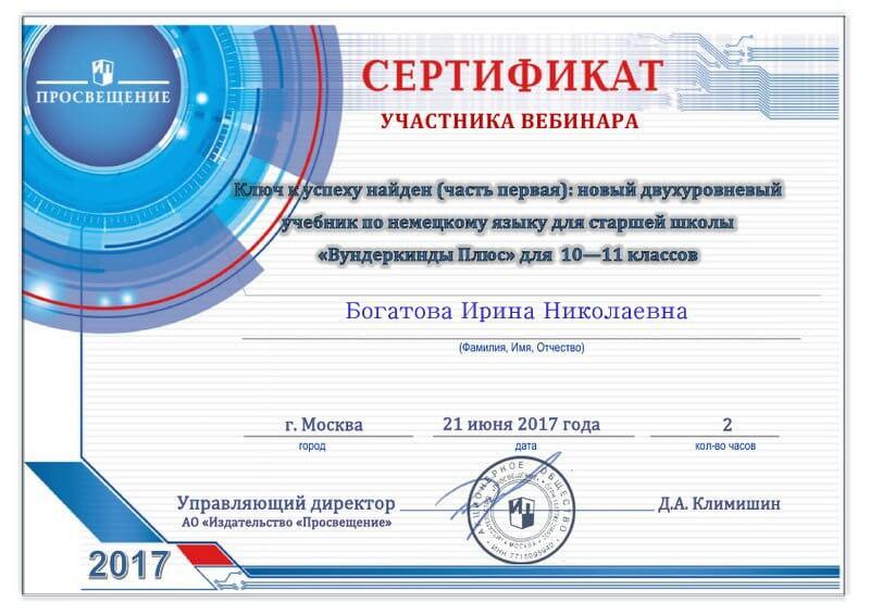 сертификат10