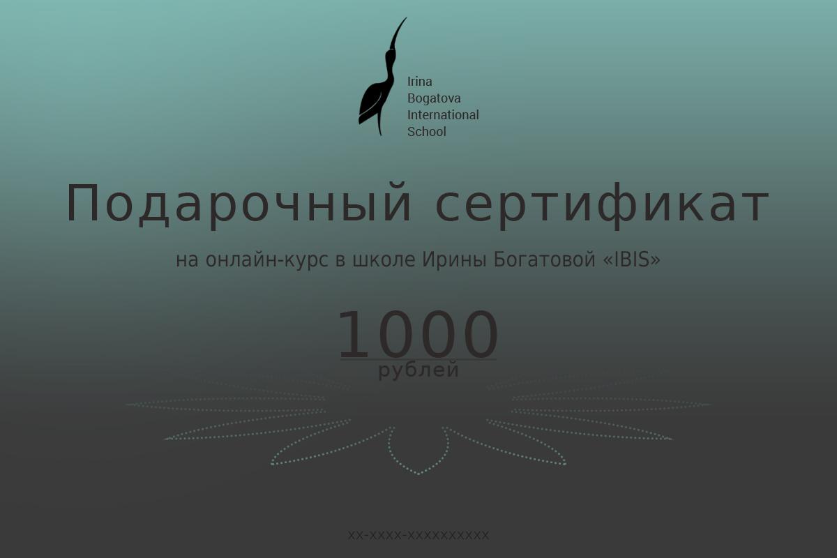 подарочный сертификат на онлайн-курс на 1000 рублей